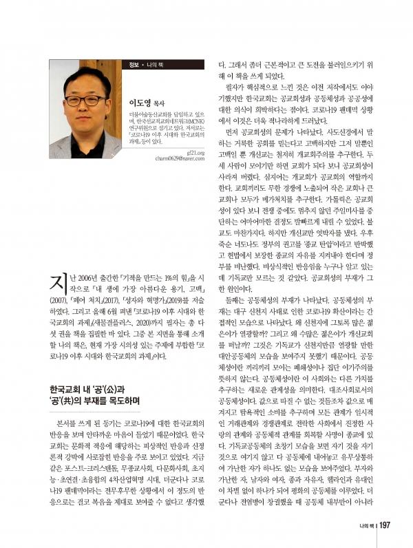 이도영(컬러단면)_페이지_2