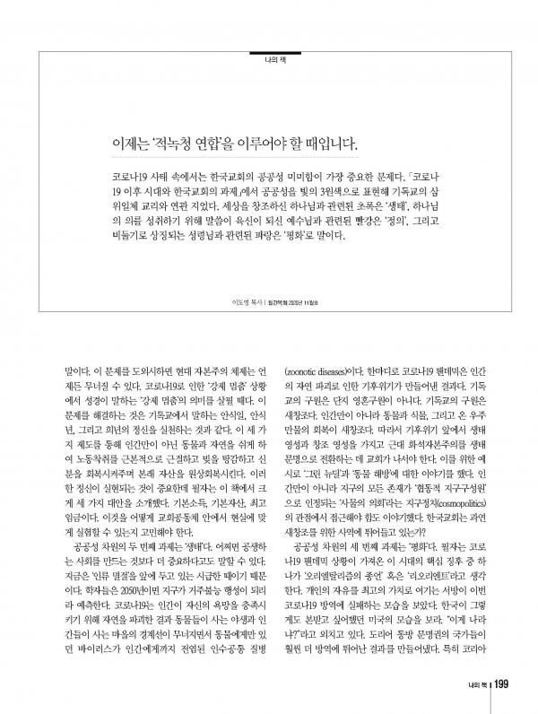이도영(컬러단면)_페이지_4